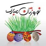 تبریک عید